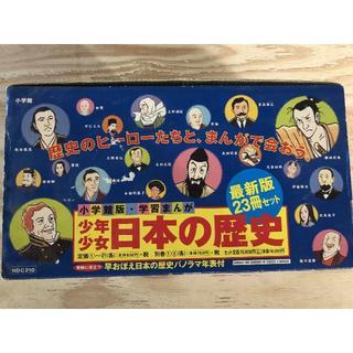 ショウガクカン(小学館)のびりーまいらぶ様 専用 学習まんが少年少女日本の歴史全23巻新セット(その他)