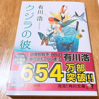 角川書店 - クジラの彼の通販|...