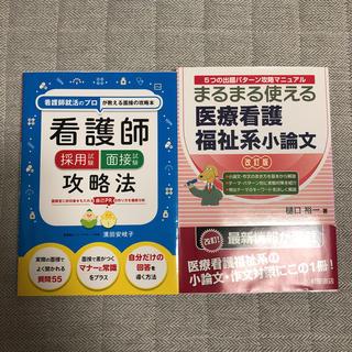 ニホンカンゴキョウカイシュッパンカイ(日本看護協会出版会)の看護(その他)
