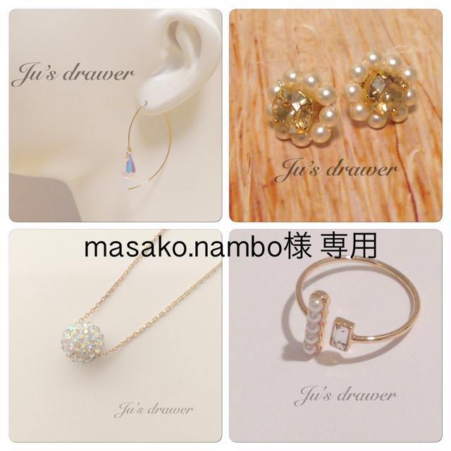 masako.nambo様 専用ページ ハンドメイドのアクセサリー(ピアス)の商品写真