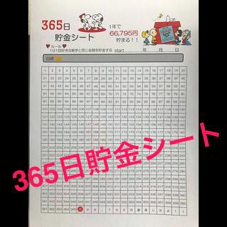 365日貯金シート☆スヌーピー