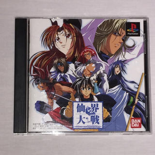 プレイステーション(PlayStation)の仙界伝 封神演義 PS1 ゲーム 仙界大戦(家庭用ゲームソフト)