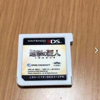 ニンテンドー3DS(ニンテンドー3DS)のお値下!3DS 進撃の巨人 人類最後の翼 (携帯用ゲームソフト)