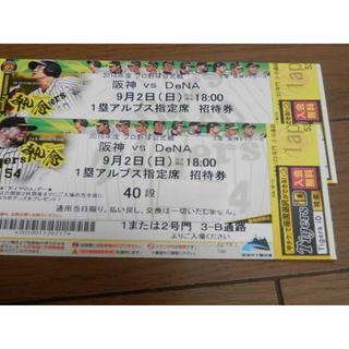 ハンシンタイガース(阪神タイガース)の9/2(日)阪神vsDeNA 1塁アルプス指定席2枚(連番)(野球)