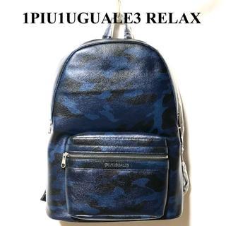 ウノピゥウノウグァーレトレ(1piu1uguale3)の1PIU1UGUALE3 RELAX ウノピュ ウ迷彩カモレザーリュック/未使用(バッグパック/リュック)