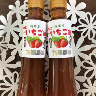 のむ いちご酢2本セット (その他)