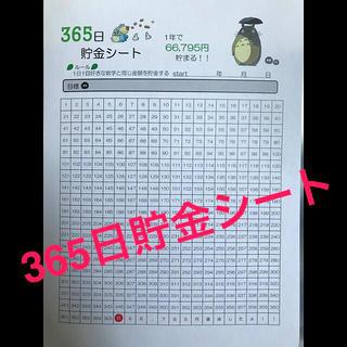 365日貯金シート☆となりのトトロ