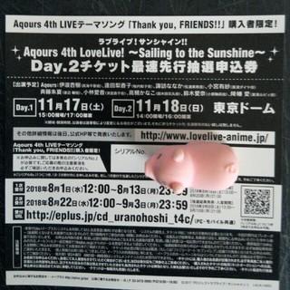 Aqours  4th  LoveLive! 申し込み券(声優/アニメ)