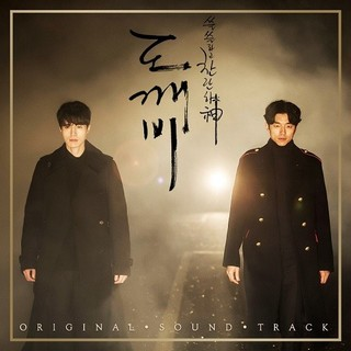 韓国ドラマ≪鬼トッケビ≫Pack2 OST 2枚組  新品未開封(テレビドラマサントラ)