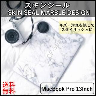 マック(Mac (Apple))のMacbook Pro 13インチ シール スキンシール 本体 保護 大理石(その他)