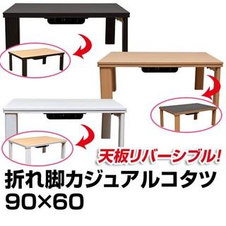 折れ脚カジュアルコタツ 90×60