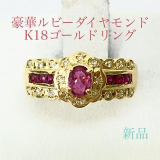 鑑定済み 豪華ルビーダイヤモンドK18ゴールドリング(リング(指輪))
