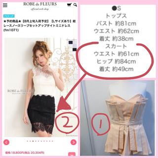 カメオコレクティブ(C/MEO COLLECTIVE)のインポートのトップスと定番人気キャバドレス(スカートのみ)のツーピースセット(ナイトドレス)