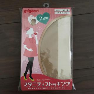 Pigeon - マタニティストッキング ベージュ 新品