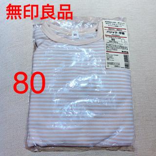ムジルシリョウヒン(MUJI (無印良品))の無印良品80パジャマ(パジャマ)