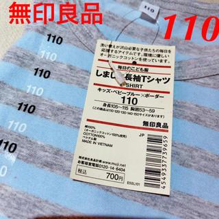 MUJI (無印良品) - 無印良品☆長袖Tシャツ110