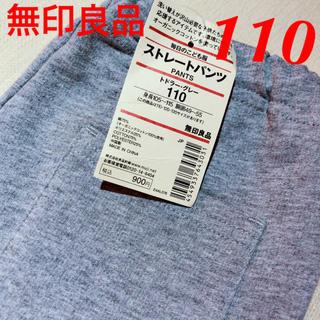 MUJI (無印良品) - 無印良品☆110ストレートパンツ