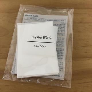 ムジルシリョウヒン(MUJI (無印良品))の無印良品 フィルム石鹸(ボディソープ / 石鹸)