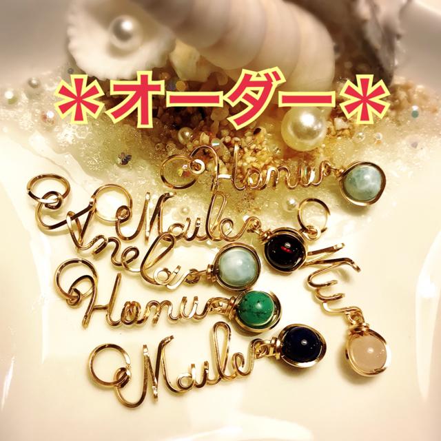 【オーダー用】14kgfハワイ語ペンダントトップ ハンドメイドのアクセサリー(ネックレス)の商品写真