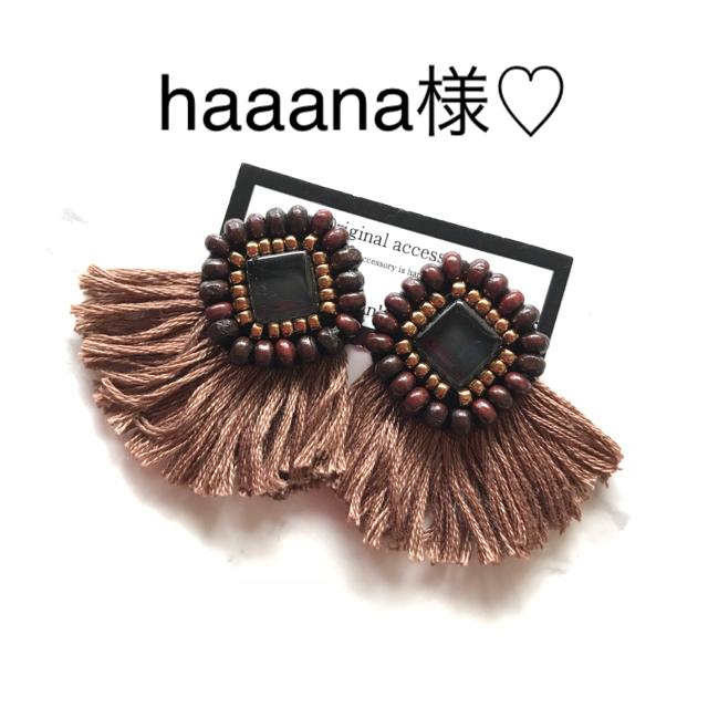 haaana様専用です♡ピアス2点 ハンドメイドのアクセサリー(ピアス)の商品写真