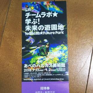 【招待券】チームラボ あべのハルカス(美術館/博物館)