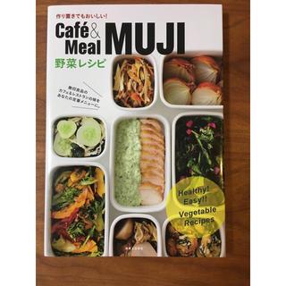 MUJI (無印良品) - Cafe & Meal MUJI野菜レシピ 作り置きでもおいしい!」