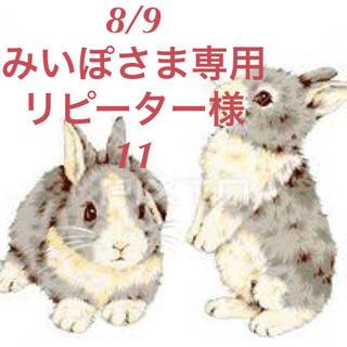 オーブ(AUBE)の★8/9★みいぽさま専用ページ 11 リピーター様値引(アイシャドウ)