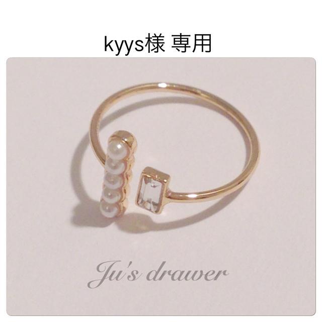 kyys様 専用ページ ハンドメイドのアクセサリー(リング)の商品写真