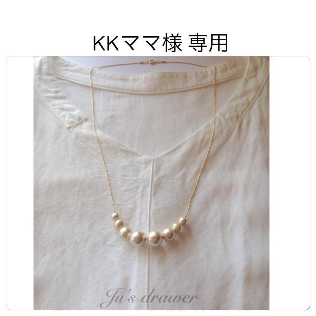 KKママ様 専用ページ ハンドメイドのアクセサリー(ネックレス)の商品写真