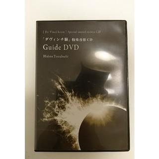 ダヴィンチ脳特殊音源CD(音源モジュール)