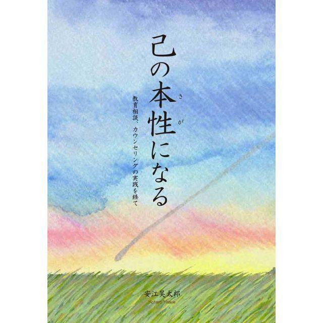 安江昊太郎 著「己の本性になる ―教育相談、カウンセリングの実践を経て―」 その他のその他(その他)の商品写真