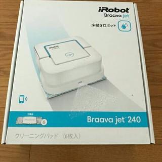 アイロボット(iRobot)のiRobot  床拭きロボット ブラーバ Braava jet 240 新 品(掃除機)
