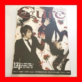 CURE  vol.51  2007年   キュア 人格ラヂオ(ミュージシャン)