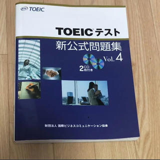 TOEIC新公式問題集 NO.4