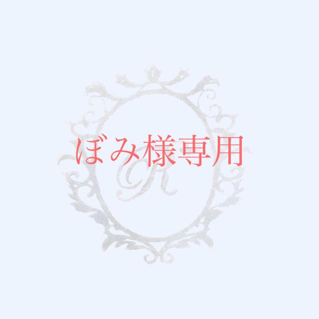 ぼみ様専用♡ ハンドメイドのアクセサリー(ピアス)の商品写真