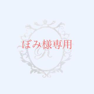 ぼみ様専用♡(ピアス)