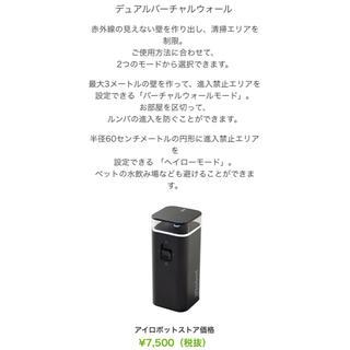 アイロボット(iRobot)のデュアルバーチャルウォール1個(掃除機)