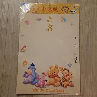 ディズニー(Disney)の【新品✨】赤ちゃん 命名紙 二枚入り(命名紙)