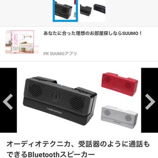 オーディオテクニカ(audio-technica)の値下げ!1万円以上の商品! レッド オーディオテクニカ Bluetooth(スピーカー)