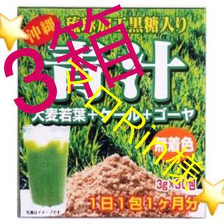 マロRin様⭐️送料込⭐️青汁 3箱90包 野菜不足の方 ゴーヤ 大麦若葉 (青汁/ケール加工食品)