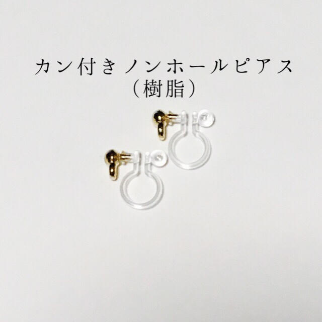 りえっち様専用♡ ハンドメイドのアクセサリー(イヤリング)の商品写真
