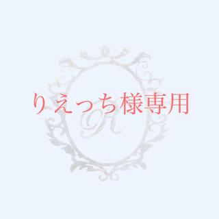 りえっち様専用♡(イヤリング)