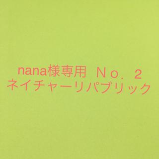 ネイチャーリパブリック(NATURE REPUBLIC)のnana様専用  No.2 ネイチャーリパブリック(パック/フェイスマスク)