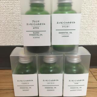 ムジルシリョウヒン(MUJI (無印良品))のむー様専用 新品未開封 アロマ エッセンシャルオイル 30ml 5本(エッセンシャルオイル(精油))