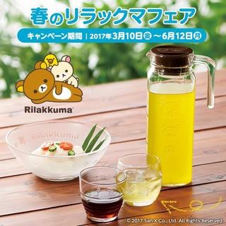 サンリオ(サンリオ)の新品♡ ローソン×リラックマ ガラス食器セット(食器)
