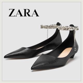 ザラ(ZARA)の今季完売 ZARA チェーンアンクルストラップ付きポインテッドトゥパンプス 39(バレエシューズ)