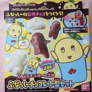 バンダイ(BANDAI)のふなっしー*チョコレート型(調理道具/製菓道具)