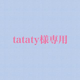 tataty様専用(口臭防止/エチケット用品)