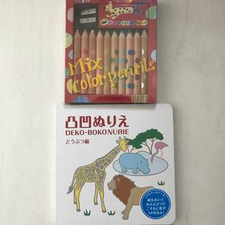 アクタス(ACTUS)の【新品】アクタス購入 MIX色鉛筆&塗り絵 セット 知育用品(知育玩具)