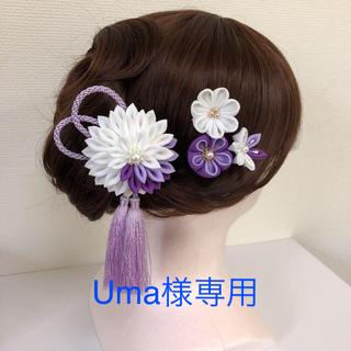 Uma様専用(ヘアアクセサリー)